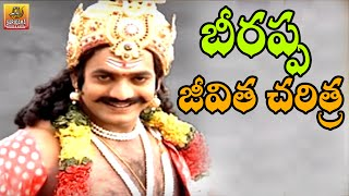 Beerappa Charitra    Telangana folk Movies    Part 01