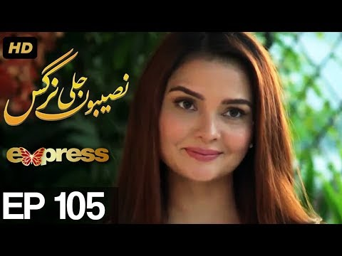 Naseebon Jali Nargis - Episode 105 - Express Entertainment