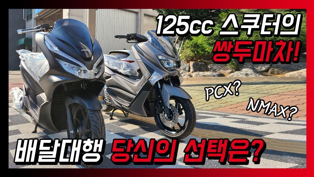 배달대행 오토바이 PCX or NMAX