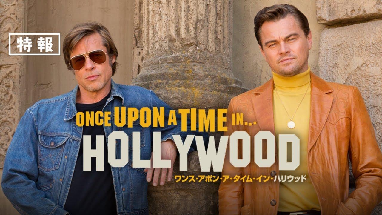 「ワンスタイム・アポン・ア・タイム・イン・ハリウッド」の画像検索結果