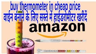 Buy Hydrometer for Wine making in very cheap price on Amazon & Flipkart