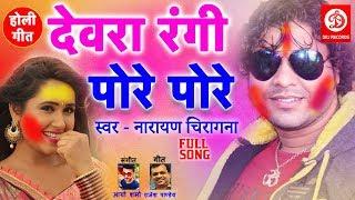 देवरा रंगी पोरे पोरे   Holi New Song 2019   Narayan Chiragana   Superhit Holi Geet Bhojpuri 2019