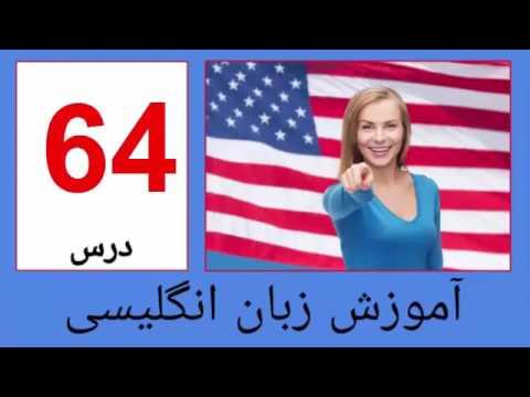 آموزش انگلیسی نصرت تصویری درس 13   Amozesh english farsi