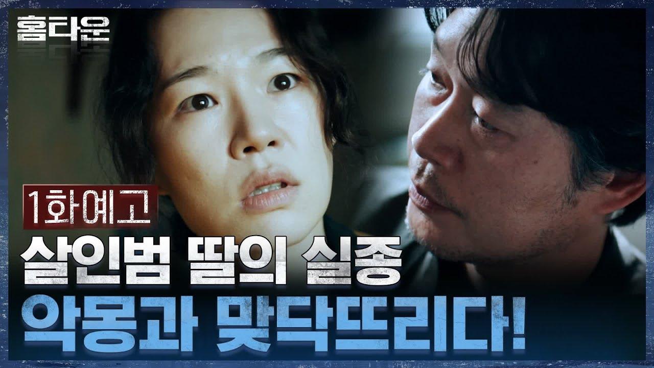 [1화 예고] '살인범 딸의 실종' 과거 악몽과 맞닥뜨린 유재명X한예리! #홈타운 EP.0