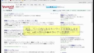 Firefoxの検索バーでは、いろいろな検索エンジンをいつでも利用すること...