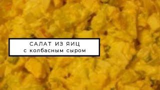 Салат из яиц с колбасным сыром