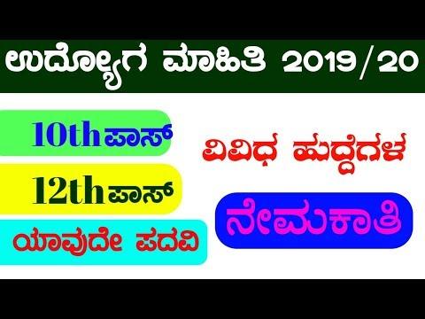 ಅಸಿಸ್ಟೆಂಟ್,ಕ್ಲರ್ಕ್ ವಿವಿಧ 337ಹುದ್ದೆಗಳ ನೇಮಕಾತಿ 2019 ||  Latest kannada job news 2019