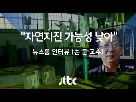 [인터뷰] 손문 부산대 지질환경과학과 교수 (2017.9.23)
