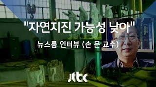 """전문가가 본 북한 지진…""""자연지진 가능성 낮아"""""""