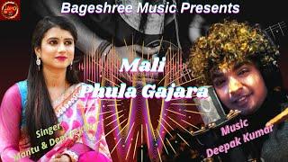 Malli Phula Gajaraku Nali Ghagara | Studio Version | Mantu Chhuria | Diptirekha | GunGun Music