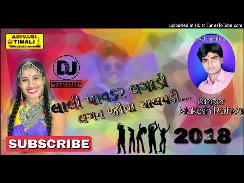 Lali Pawdar Lagadi Chori Lagan Jova chalpadi 2018 thumbnail
