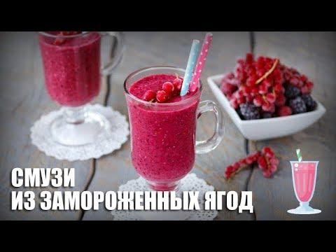 Смузи из замороженных ягод — видео рецепт