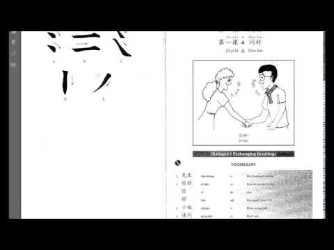 """""""365 дней с китайским"""" день 3  Об учебниках китайского для начинающих"""