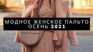 30 образов с пальто на осень 2021 Модные образы 2021 Женская верхняя одежда Тренды 2021