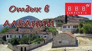 Отдых в Албании - цены на горящие туры и путевки в Албанию, особенности отдыха, пляжи, климат(, 2014-07-03T15:11:40.000Z)