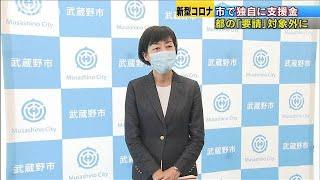 最大60万円を給付 東京・武蔵野市が中小企業支援(20/05/14)