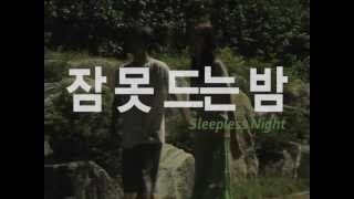 Sleepless Night-Trailer-HD