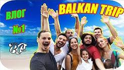 АЙДЕ БГ ПОЧИВКА - Balkan trip 2K17 част първа