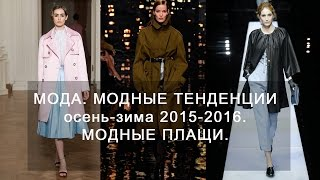 Мода. Модные тенденции осень-зима 2015-2016.  Модные плащи.