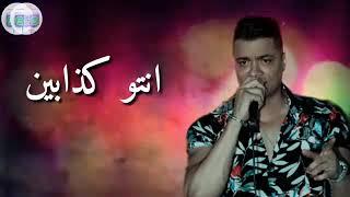 منكم مش مستني💥 حسن شكوش 2020 (مهرجان اسحب القناصه)