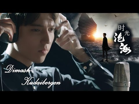 "【Subs】Dimash  ""Ocean Over the Time"" Official MV димаш 迪玛希 时光沧海"