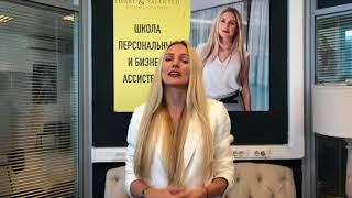 Смотреть видео Марина Егорова. Школа персональных и бизнес-ассистентов Smart and Talented. Москва онлайн