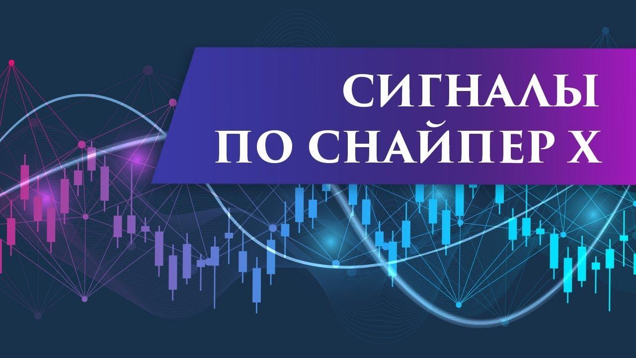 """Сигналы по """"Снайпер Х"""" [23.01.2019]"""