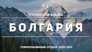Болгария горнолыжный отдых 2020 2021 Вебинар от туроператора Альянс