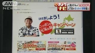 人気ホテルが1泊3000円!jtbがネットで攻勢狙う(11/06/09)