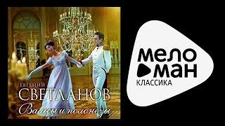 Михаил Глинка - Иван Сусанин - Полонез - Дирижер Евгений Светланов