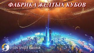 Dyson Sphere Program / Желтая наука / ч. 13
