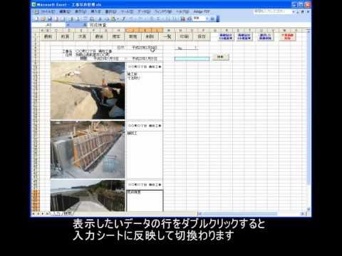 エクセル 写真 帳