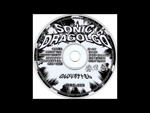 [1997] Sonic Dragolgo - のんびりポテトさん [full album]