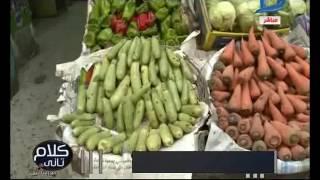 كلام تاني| انتظرونا الليلة.. رشا نبيل من داخل الأسواق المصرية لرصد ارتفاع اسعار السلع