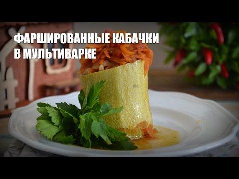 Фаршированные кабачки с фаршем запеченные в мультиварке рецепт с фото