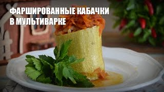 Фаршированные кабачки в мультиварке — видео рецепт