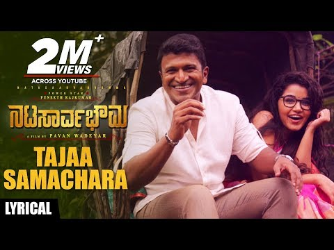 Tajaa Samachara Song With Lyrics | Natasaarvabhowma | Puneeth Rajkumar, Rachita Ram | D Imman