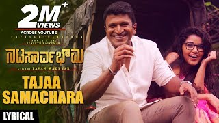 tajaa-samachara-song-with-lyrics-natasaarvabhowma-puneeth-rajkumar-rachita-ram-d-imman