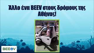 Άλλο ένα BEEV στους δρόμους!