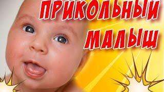Смешные приколы. Новорожденный ребенок.