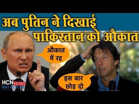 HCN News | अब पुतिन ने दे डाली पाकिस्तान को धमकी, कहा- भारत की तरफ आंख उठाकर भी मत देखना, नहीं तो