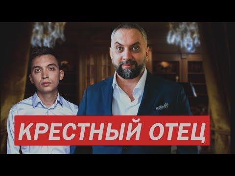 ОТЕЦ ИНФОБИЗНЕСА АНДРЕЙ ПАРАБЕЛЛУМ\\БМ\\ ПЕТР ОСИПОВ