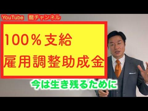 雇用調整助成金が100%補助!?日本一わかりやすい雇用調整助成金