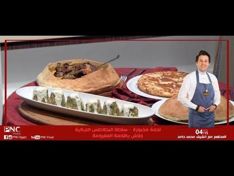 لحمه مخبوزه وسلطه البطاطس التركيه وجلاش باللحمه المفرومه | المطعم | محمد حامد | pncfood