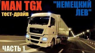 тест-драйв MAN TGX на 440 л.с. \