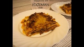 Лазанья болоньезе: рецепт от Foodman.club