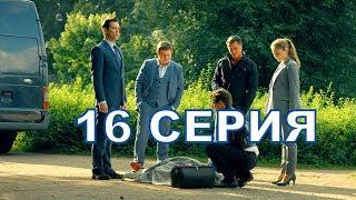 Сериал Мажор-3 сезон описание 16 серии, содержание серии и анонс, дата выхода