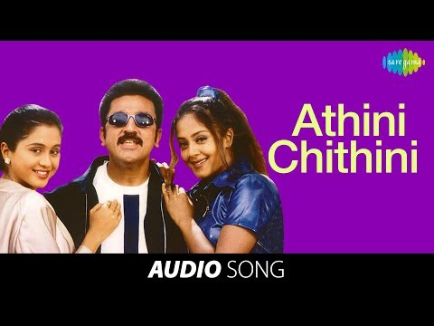 Thenali | Athini Chithini Song |  Kamal Haasan, Jayaram, Jyothika, Devayani | A.R. Rahman