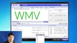 다음팟인코더 쉬운 기능만 활용하기   WMV파일변환 영…