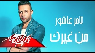 Download Video Men Gherak - Full Track - Tamer Ashour من غيرك - تامر عاشور MP3 3GP MP4